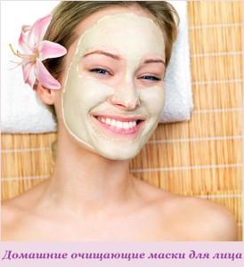 Приготовление домашних масок для лица