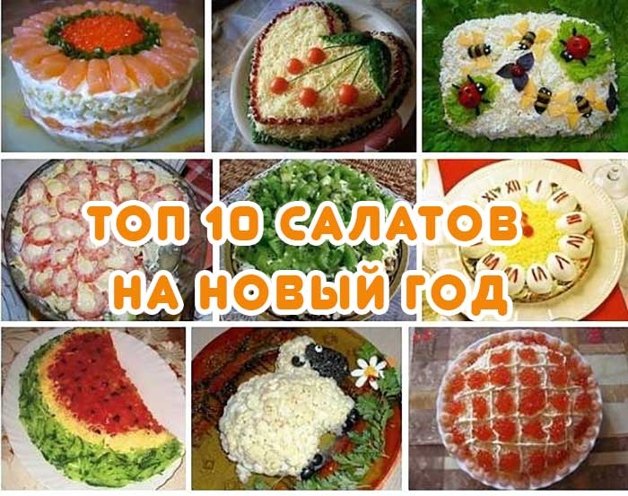 топ 10 салатов на праздничный стол