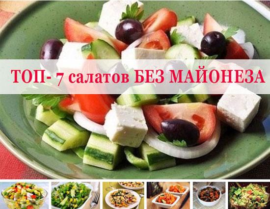 Рецепт салата без маойнеза