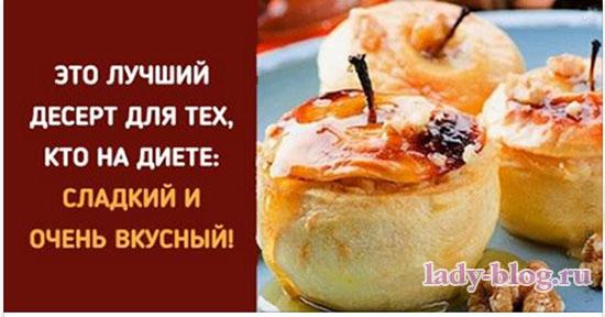 Десерт для тех, кто на диете
