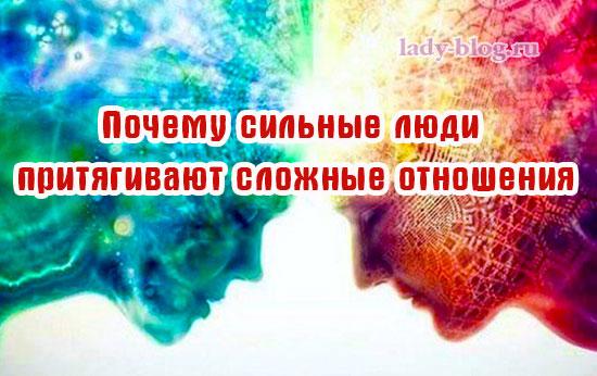 Почему сильные люди притягивают сложные отношения