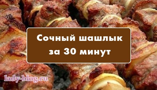 Сочное мясо для шашлыка