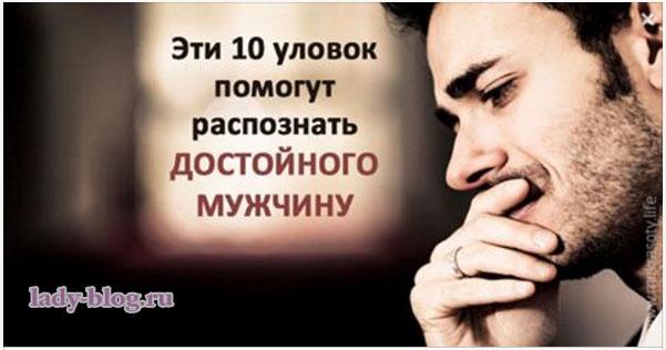 Эти 10 уловок помогут понять, хороший ли перед вами мужчина