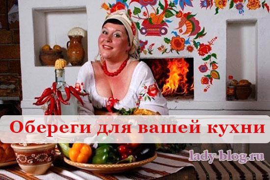 Обереги для кухни
