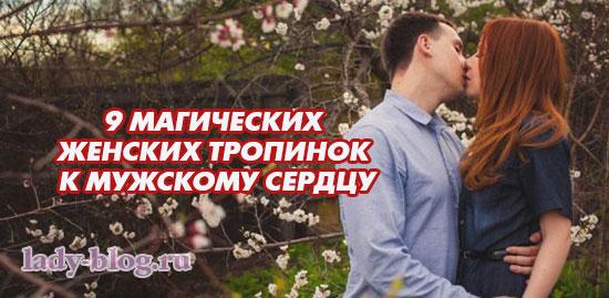 9 МАГИЧЕСКИХ ЖЕНСКИХ ТРОПИНОК К МУЖСКОМУ СЕРДЦУ