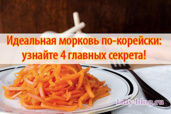 Идеальная морковь по-корейски