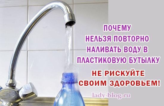 Почему нельзя повторно наливать воду в пластиковую бутылку