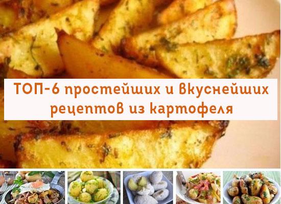 ТОП-6 простейших и вкуснейших рецептов из картофеля