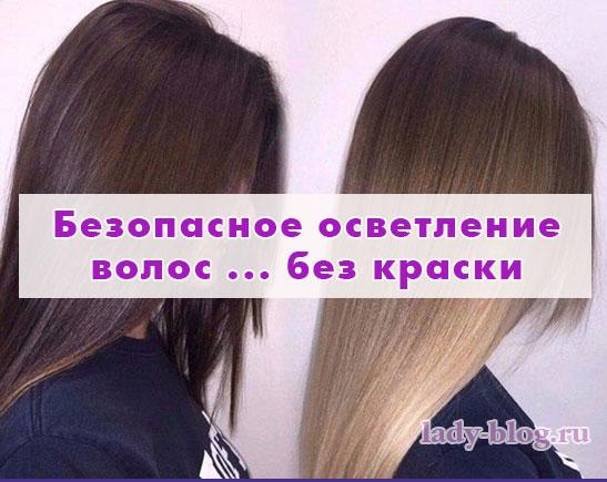 Чем быстро осветлить волосы в домашних условиях
