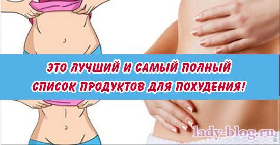 Это лучший и самый полный список продуктов для похудения!