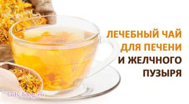 Чай для восстановления печени