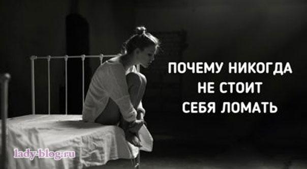 Почему никогда не стоит себя ломать и делать через «не хочу»