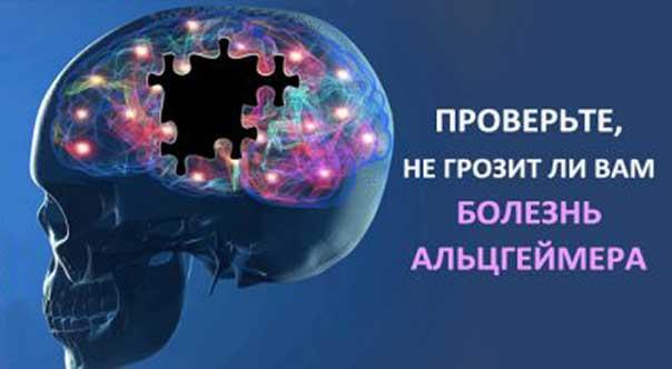 Тест, грозит ли Вам болезнь Альцгеймера