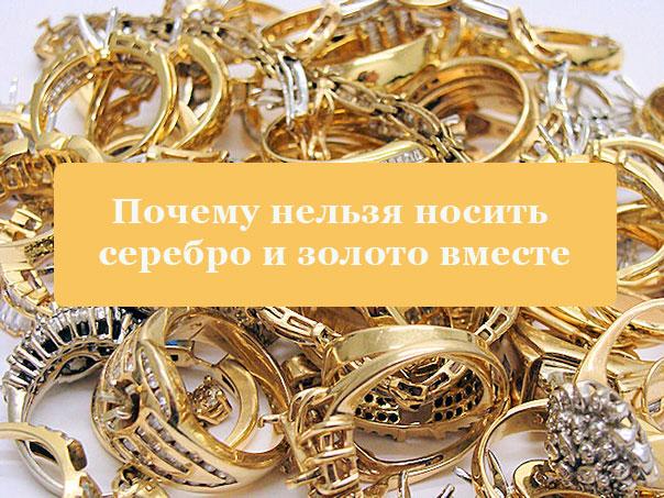 Почему нельзя носить серебро и золото вместе