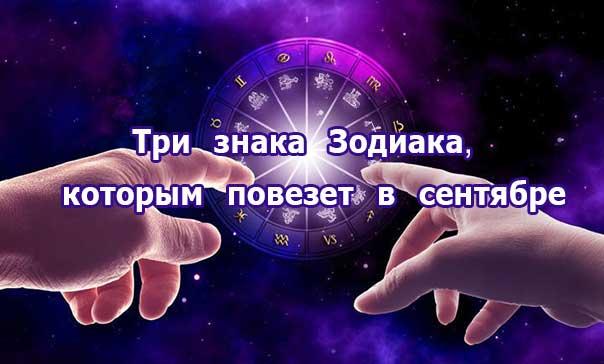 Три знака Зодиака, которым повезет в сентябре