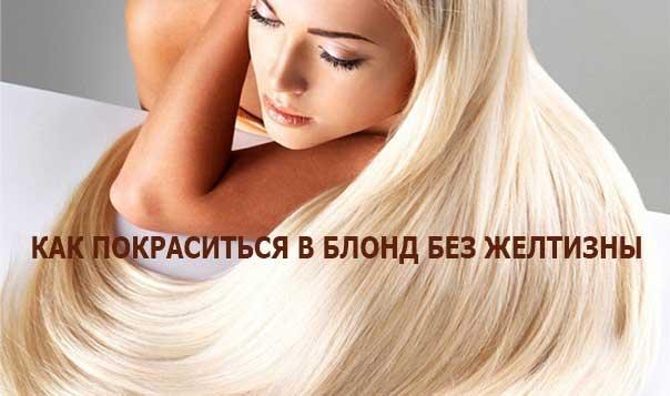 Как покраситься в блонд без желтизны