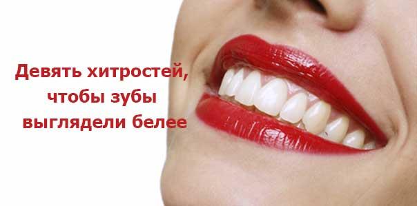 Девять хитростей, чтобы зубы выглядели белее
