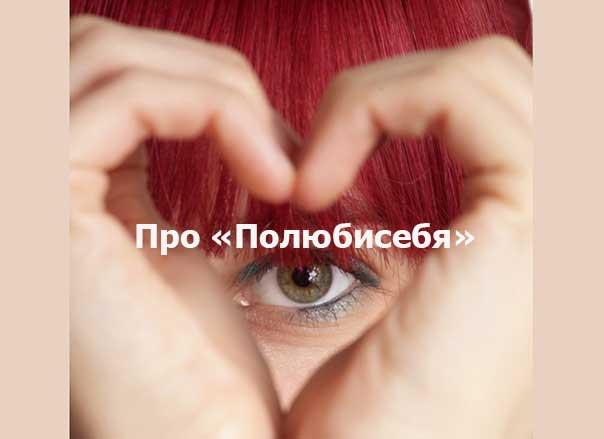 Про «Полюбисебя»
