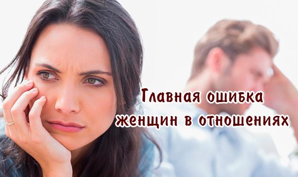 Главная ошибка женщин в отношениях