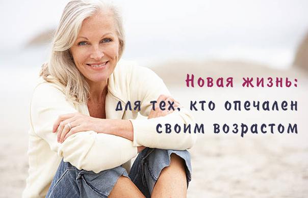 Новая жизнь: для тех, кто опечален своим возрастом