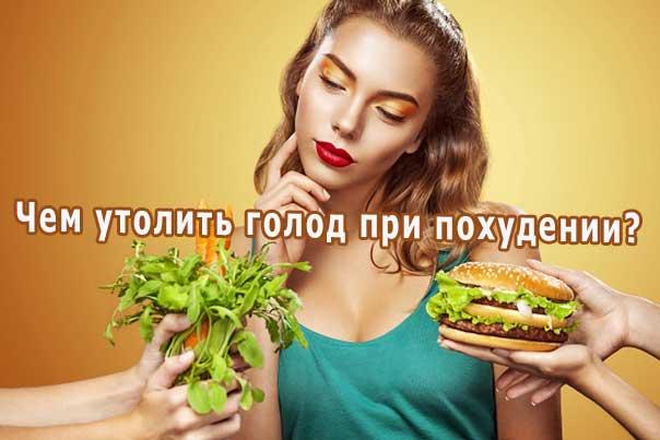 Чем утолить голод при похудении?