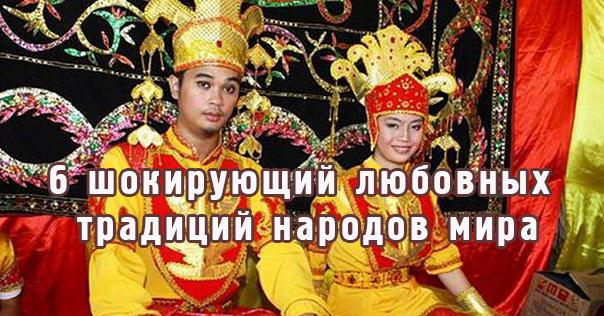 6 шокирующий любовных традиций народов мира