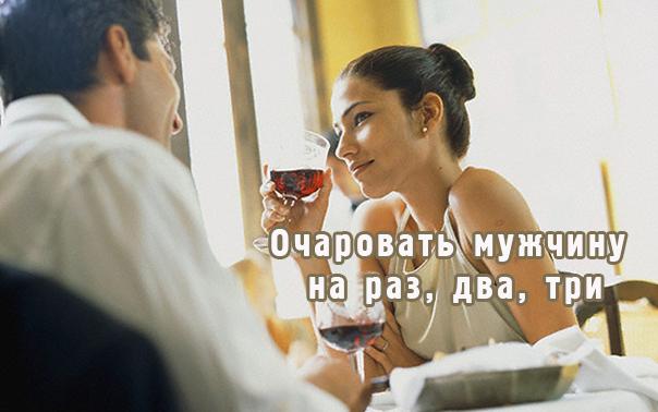 Обольщение на раз, два, три — женские секреты