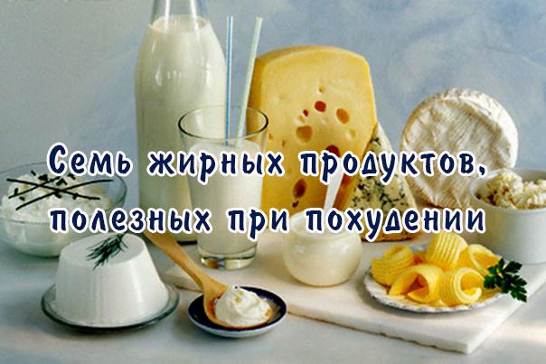 Семь жирных продуктов, полезных при похудении