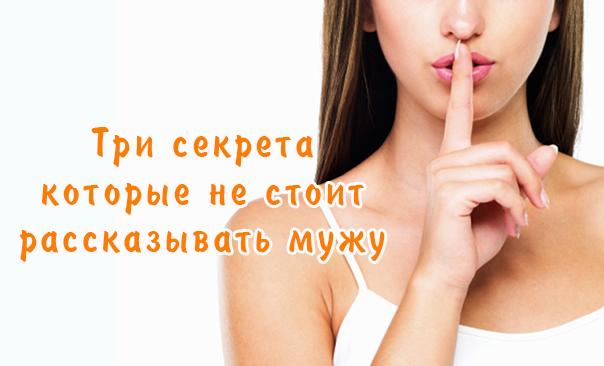 Секреты, которые не стоит рассказывать мужу