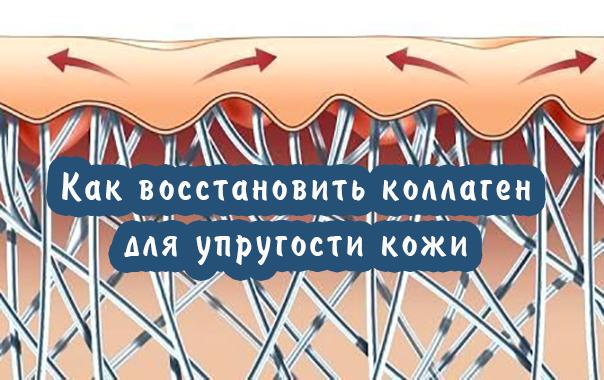 Как восстановить коллаген для упругости кожи