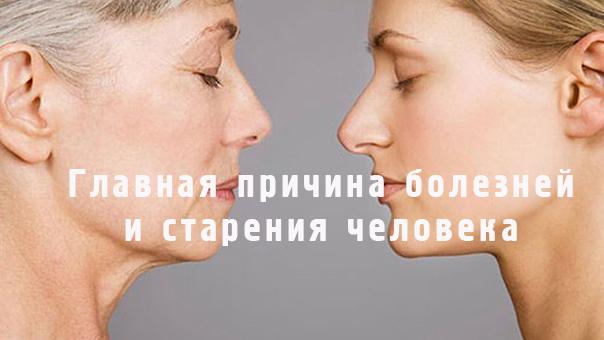 Главная причина болезней и старения человека