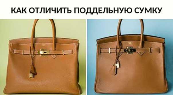 Как отличить оригинал брендовой сумки от подделки