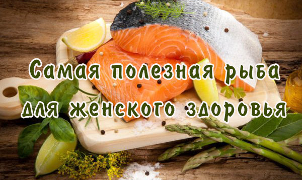 Самая полезная рыба для женского здоровья