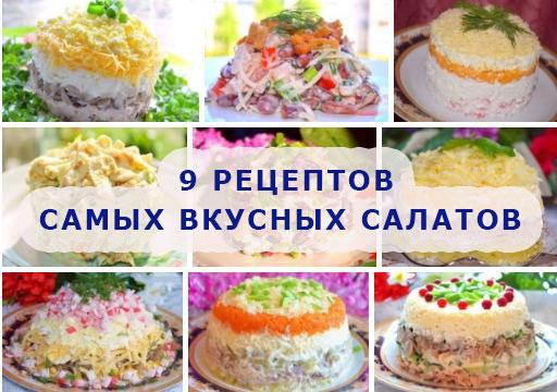 Все салаты готовятся очень легко и быстро!