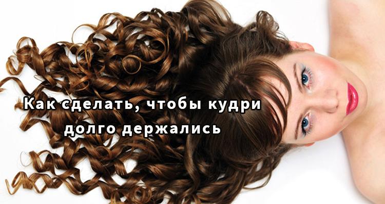 Как сделать чтобы кудри держались на длинных волосах 538
