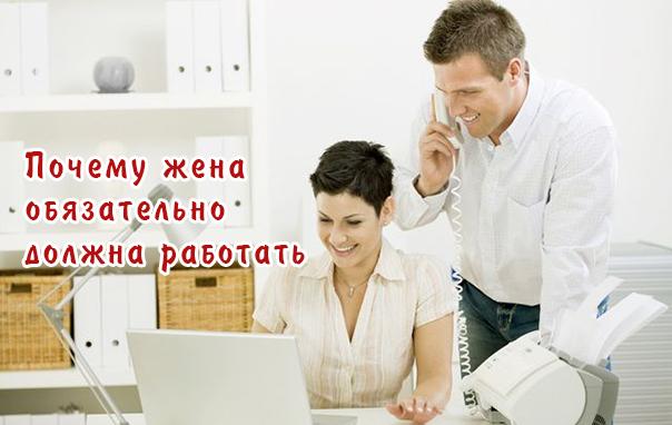 Почему жена обязательно должна работать