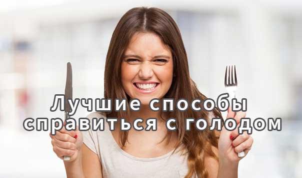 Лучшие способы справиться с голодом