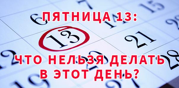 Пятница 13: что нельзя делать в этот день?