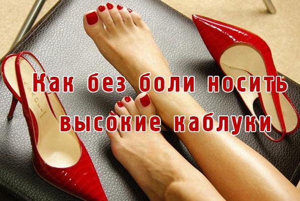 Как без боли носить высокие каблуки