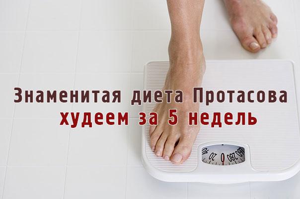 Знаменитая диета Протасова