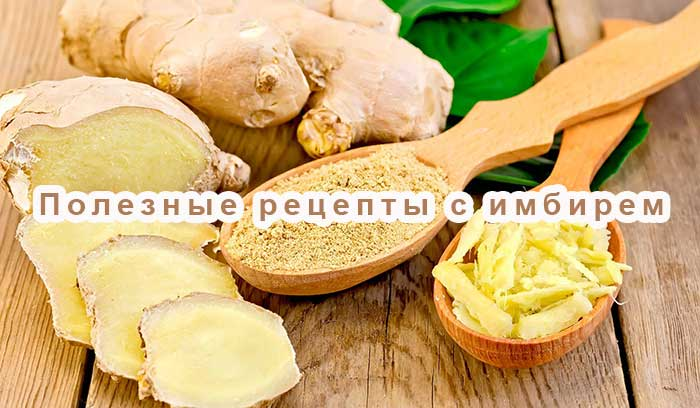 Полезные рецепты с имбирем