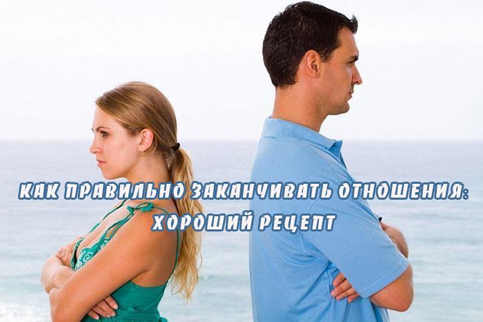 Как правильно заканчивать отношения: хороший рецепт