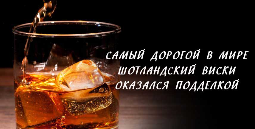 Cамый дорогой в мире шотландский виски оказался подделкой