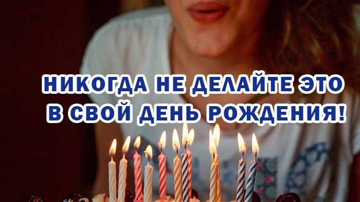 Никогда не делайте ЭТО в свой день рождения!