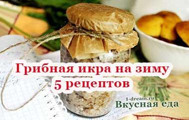 Рецепты грибной икры на зиму-с фото