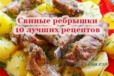 Рецепты приготовления свиных ребрышек